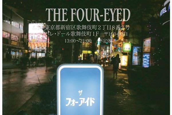 成为日本下一波时尚浪潮的孵化器!探秘东京最隐蔽、最酷的买手店:The Four Eyed
