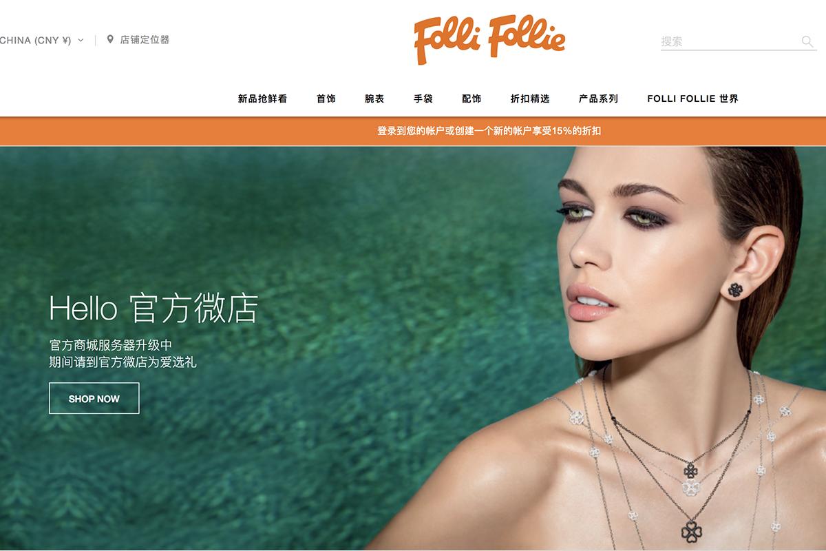 深陷财务风波中的希腊珠宝品牌 Folli Follie 披露最新进展:初步财务审计将于8月完成