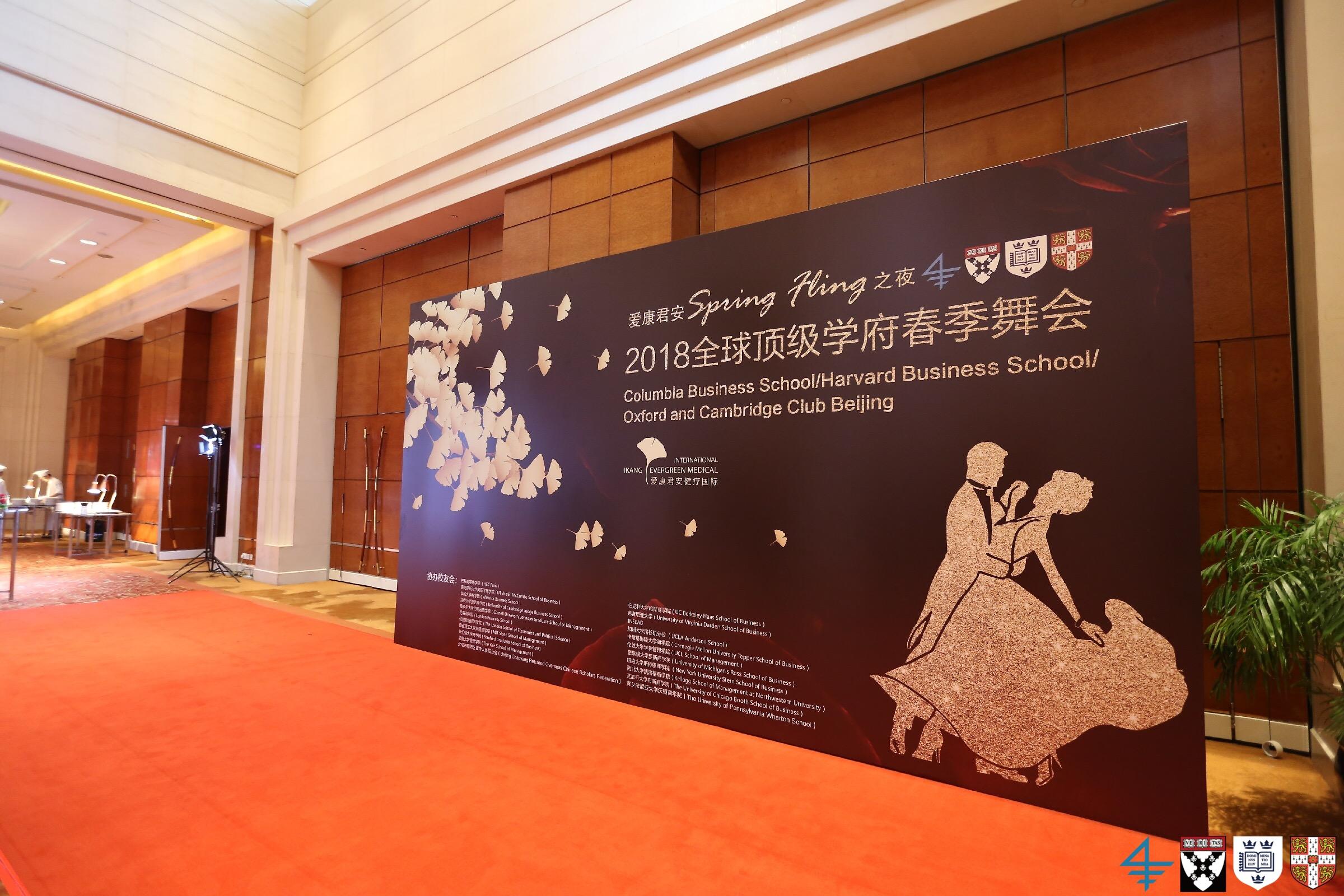 【华丽通告】第五届全球顶级学府春季舞会--爱康君安Spring Fling 2018 精彩回放