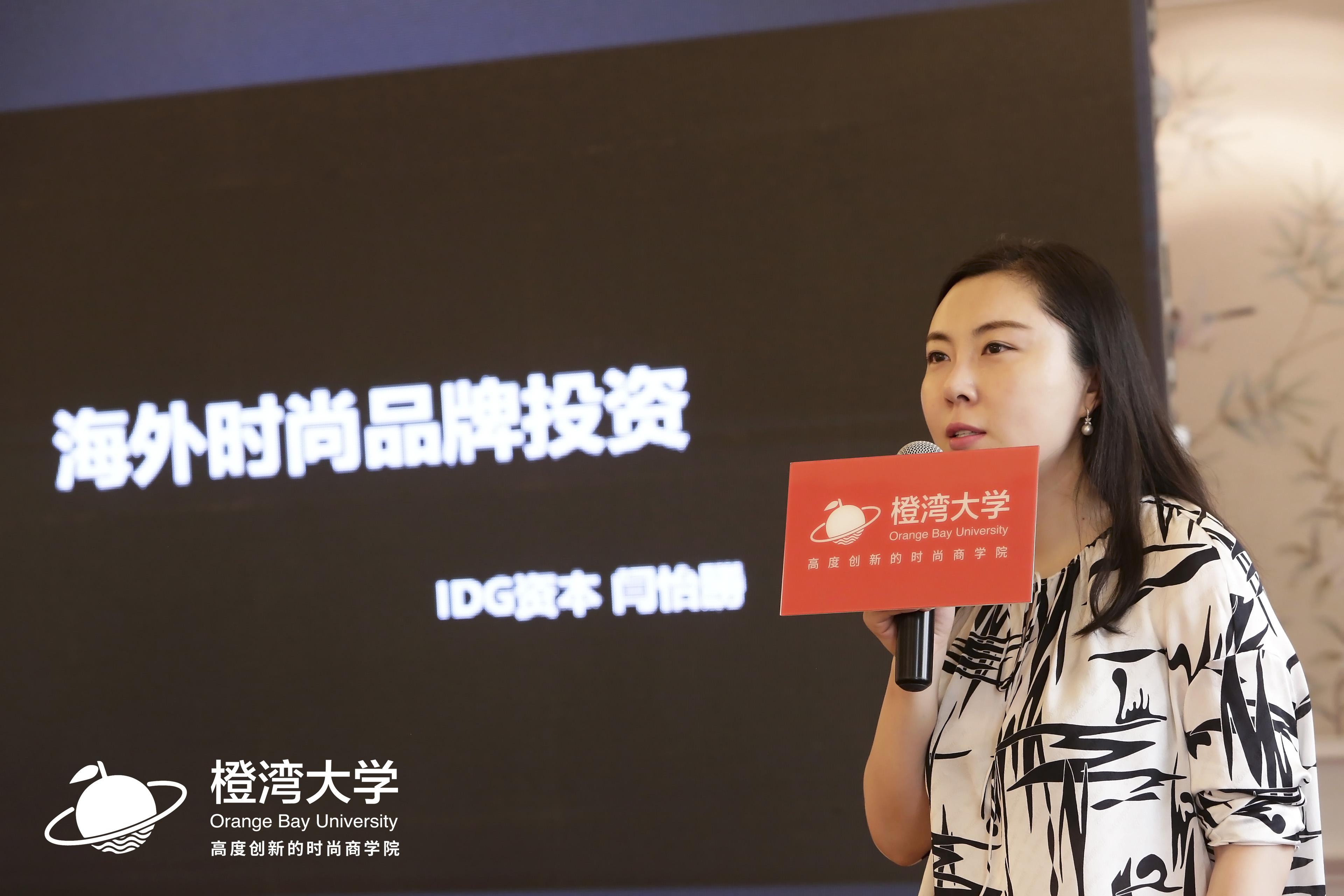 【橙湾课堂】从案例到实战,听 IDG资本合伙人闫怡勝谈国际品牌并购投资的门道