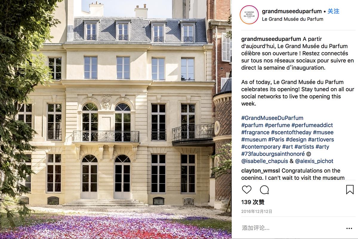 开业不到两年,巴黎香水博物馆 Le Grand Musée du Parfum 宣布永久闭馆