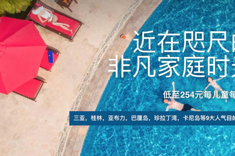 复星国际获准分拆上市包括Club Med在内的旅游和酒店业务,IPO目标筹资5亿美元