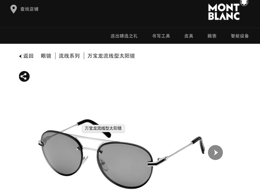 继卡地亚和 Alaïa 之后,开云集团将代理历峰集团旗下奢侈品牌万宝龙眼镜业务
