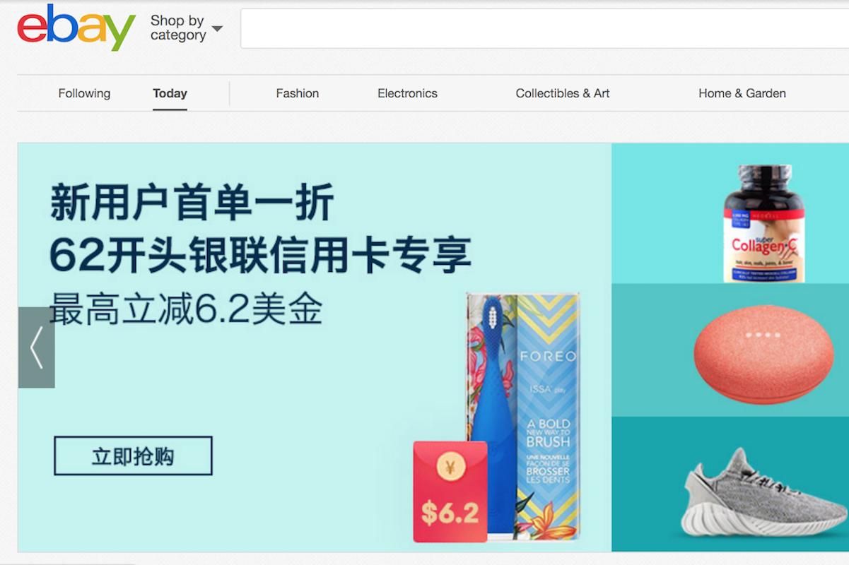 美国电商巨头 eBay 推出全新图片搜索商品功能,提升视觉购物体验