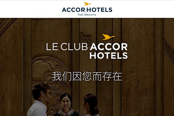 雅高集团整合旗下奢华酒店 Fairmont、Raffles 和 Swissôtel 忠诚会员计划