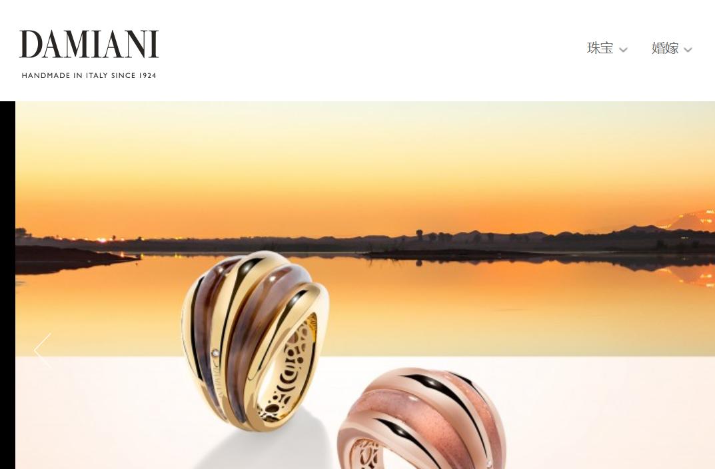 意大利珠宝品牌 Damiani 2017/2018财年销售同比增长1.6%,亏损幅度有所收窄