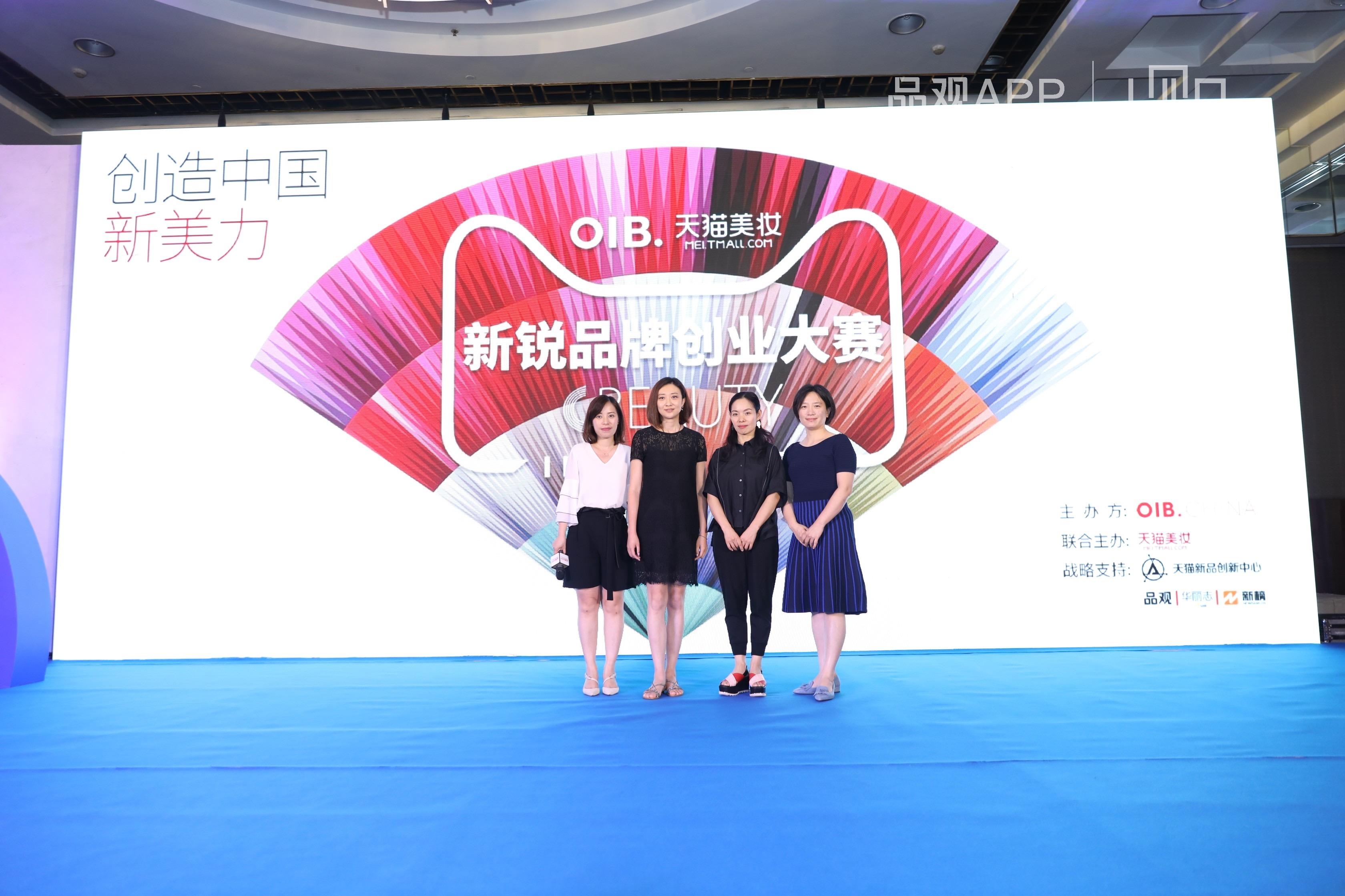 OIB×天猫美妆启动新锐品牌创业大赛,打造品牌孵化新模式