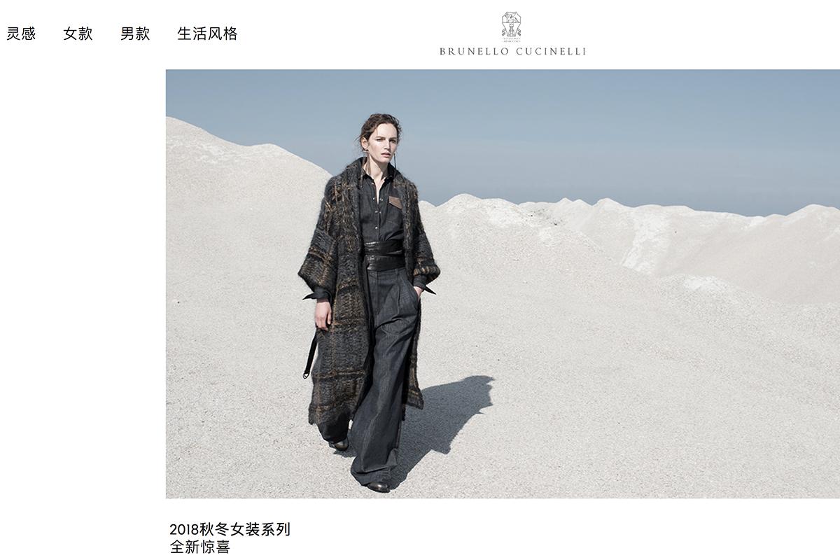 意大利奢侈品牌 Brunello Cucinelli 2018上半财年报告:大中华区销售同比大涨35.3%