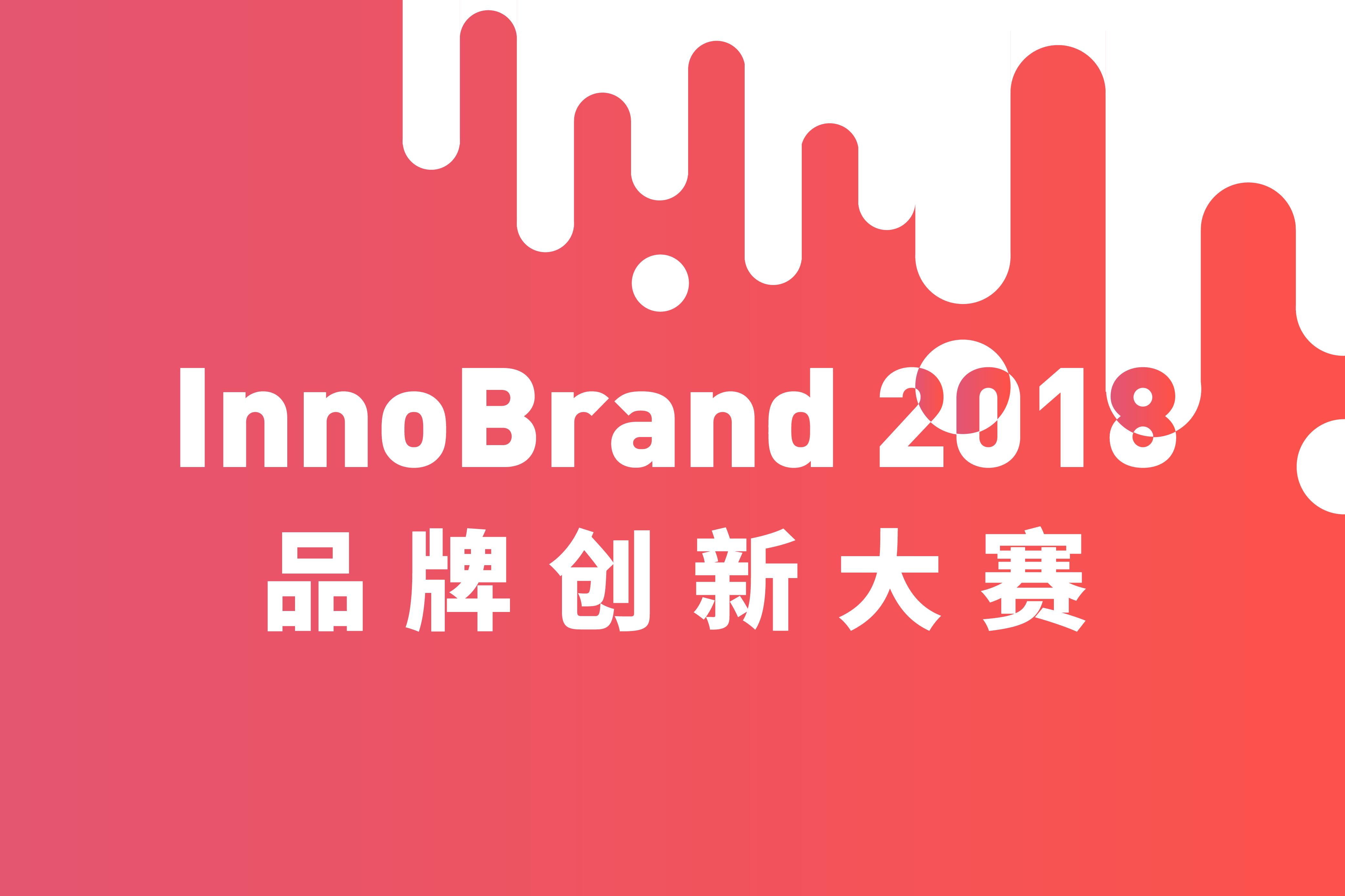 最值得期待的时尚创业群英会!第四届 InnoBrand 品牌创新大赛开启报名