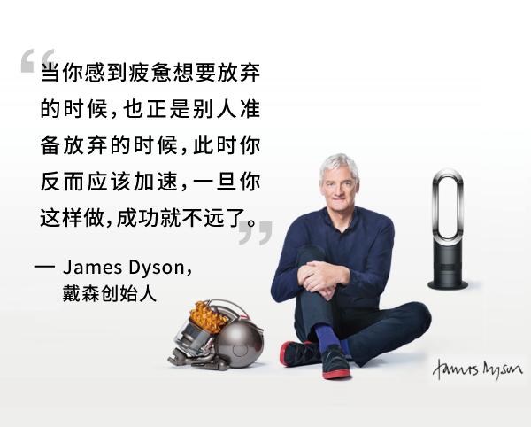 """戴森创立 Dyson之前的故事【""""时尚创业12步""""—创始人如何认知自我】"""