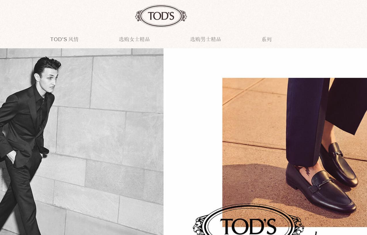 Tod's集团上半年财报:回归高端奢侈品定位的战略开始见效,将收购意大利电商公司增强线上竞争力