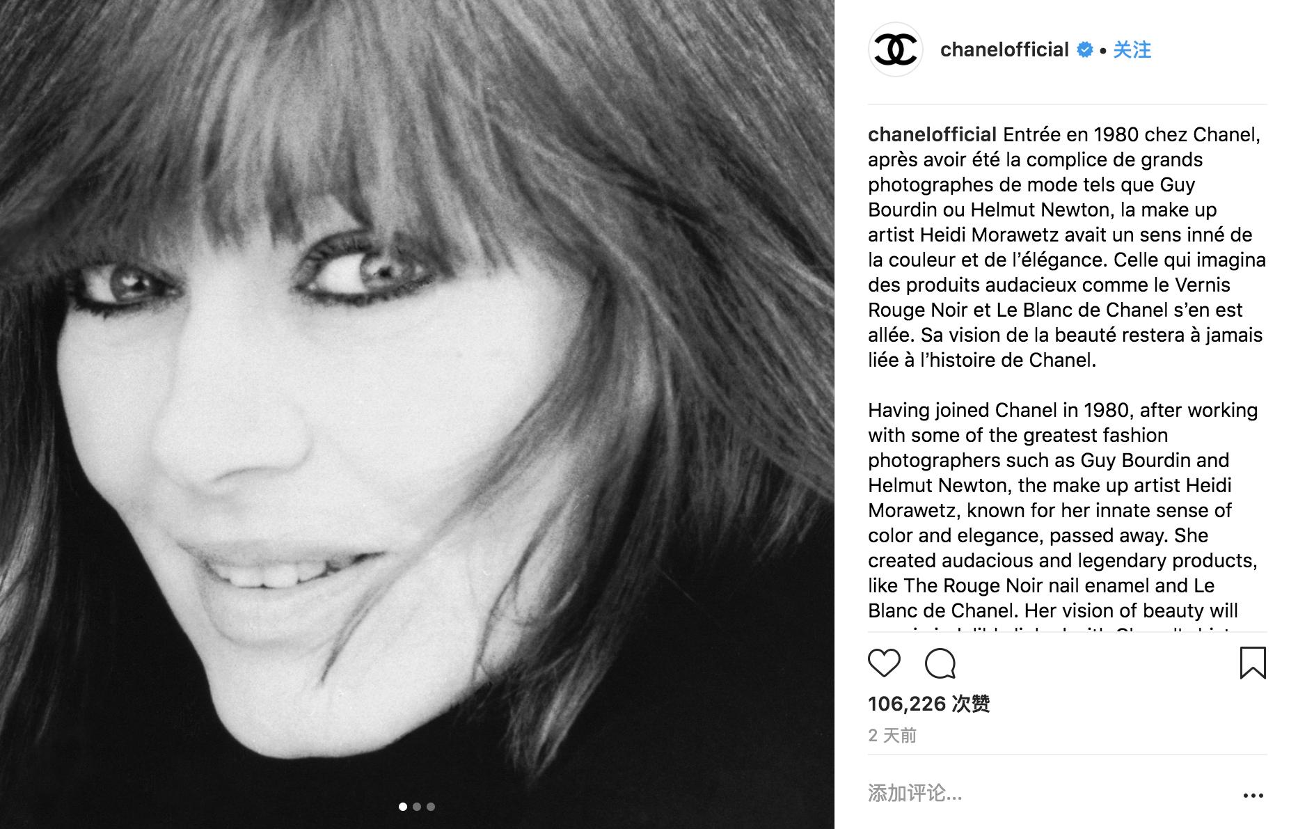 Chanel 美妆部门近30年的掌门人:化妆大师 Heidi Morawetz去世,享年79岁