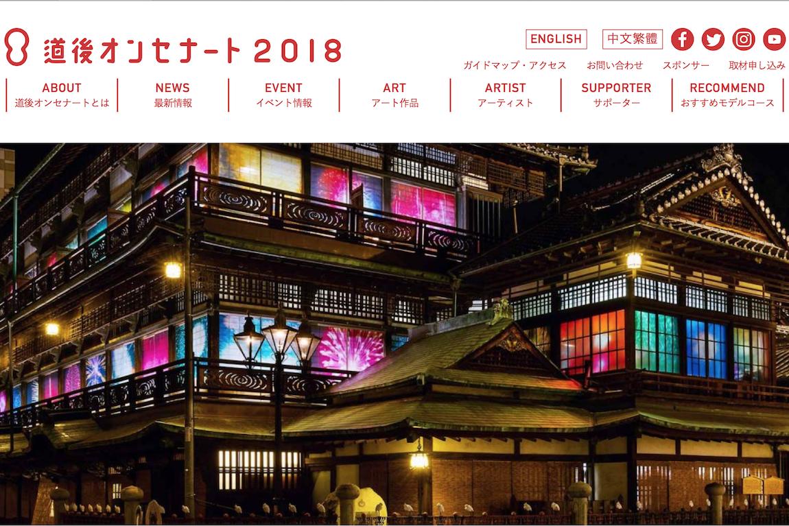 让当代艺术与3千年历史的古温泉碰撞:日本道后温泉艺术节