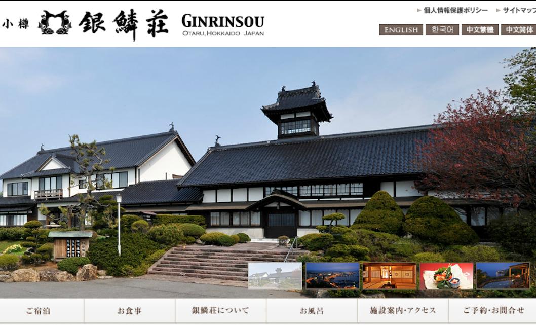 日本家具巨头 Nitori 收购北海道百年高端日式旅舍银鳞庄,首度踏足酒店业