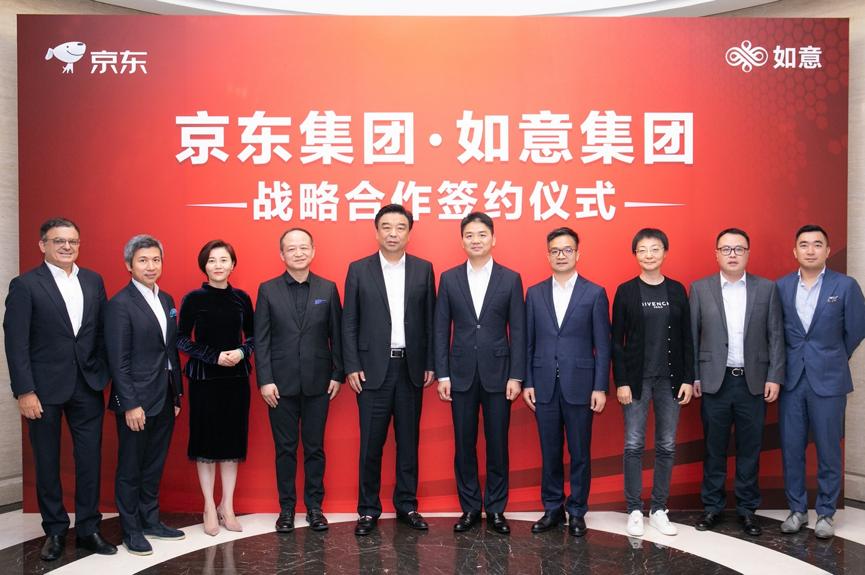 京东集团与如意控股集团达成战略合作,成立时尚产业创新发展基金