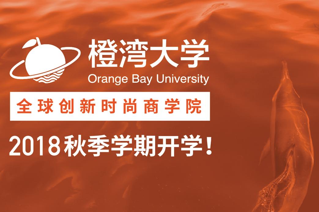 预告:橙湾大学2018秋季学期将于本周五开学!新同学、新讲师、新课程