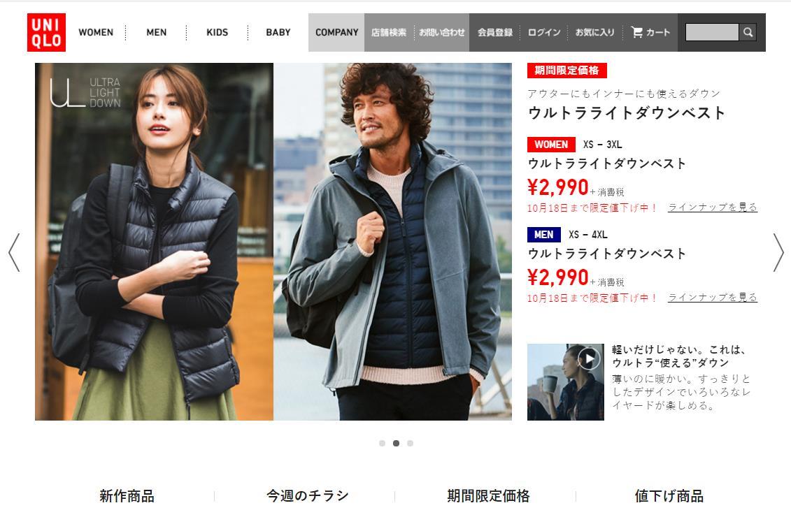 日本迅销集团2018财年业绩创历史新高,旗下优衣库海外市场销售首次超越日本市场