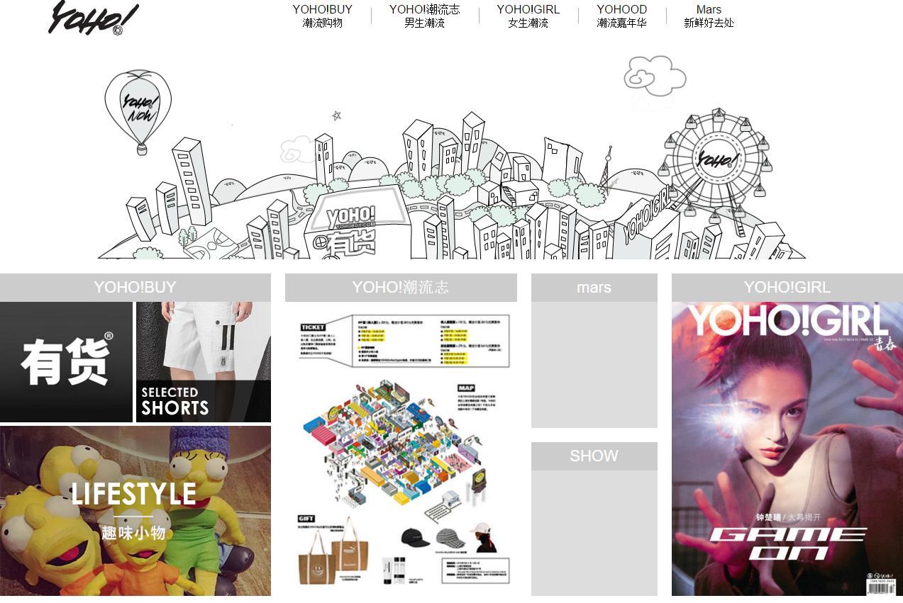 深耕潮流文化13年的YOHO! 宣布完成2500万美元E+轮融资,周大福常务董事郑志刚旗下基金领投