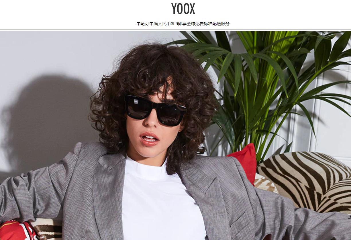YNAP 旗下奢侈品折扣电商平台 Yoox 将推出数据驱动的自有时尚品牌