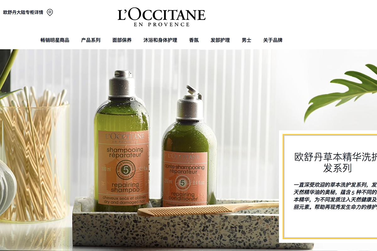 法国护肤品集团欧舒丹出售传言四起,Advent 等多家私募基金有意竞购