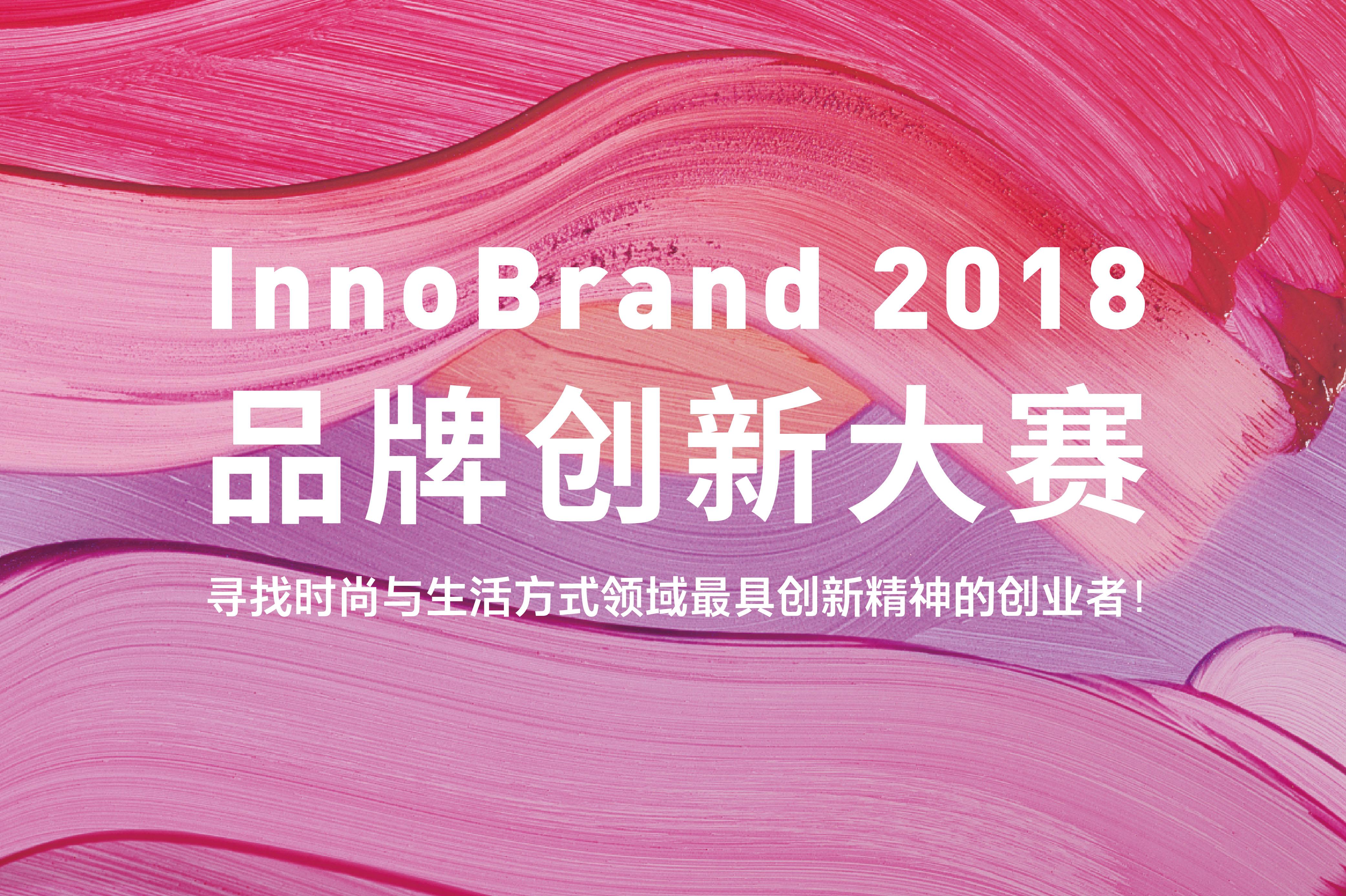 InnoBrand 2018 品牌创新大赛十六强揭晓!11月30日总决赛,坐标上海(仅开放50个观摩席位)