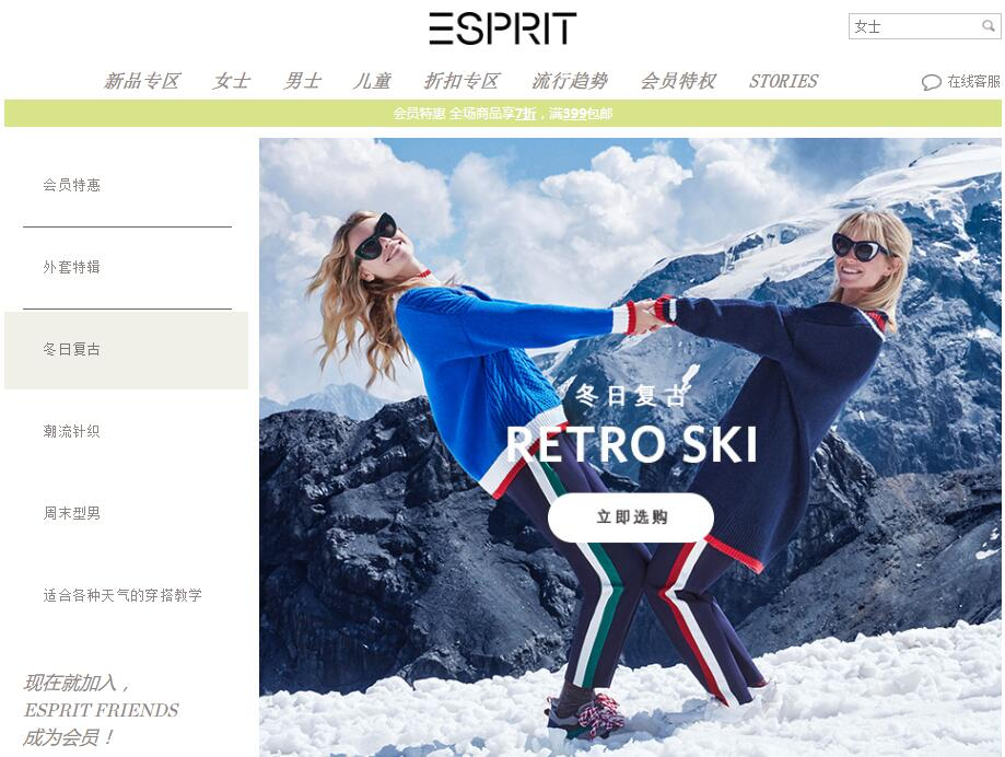 香港时尚集团 Esprit 宣布大改组,重建在中国的市场影响力