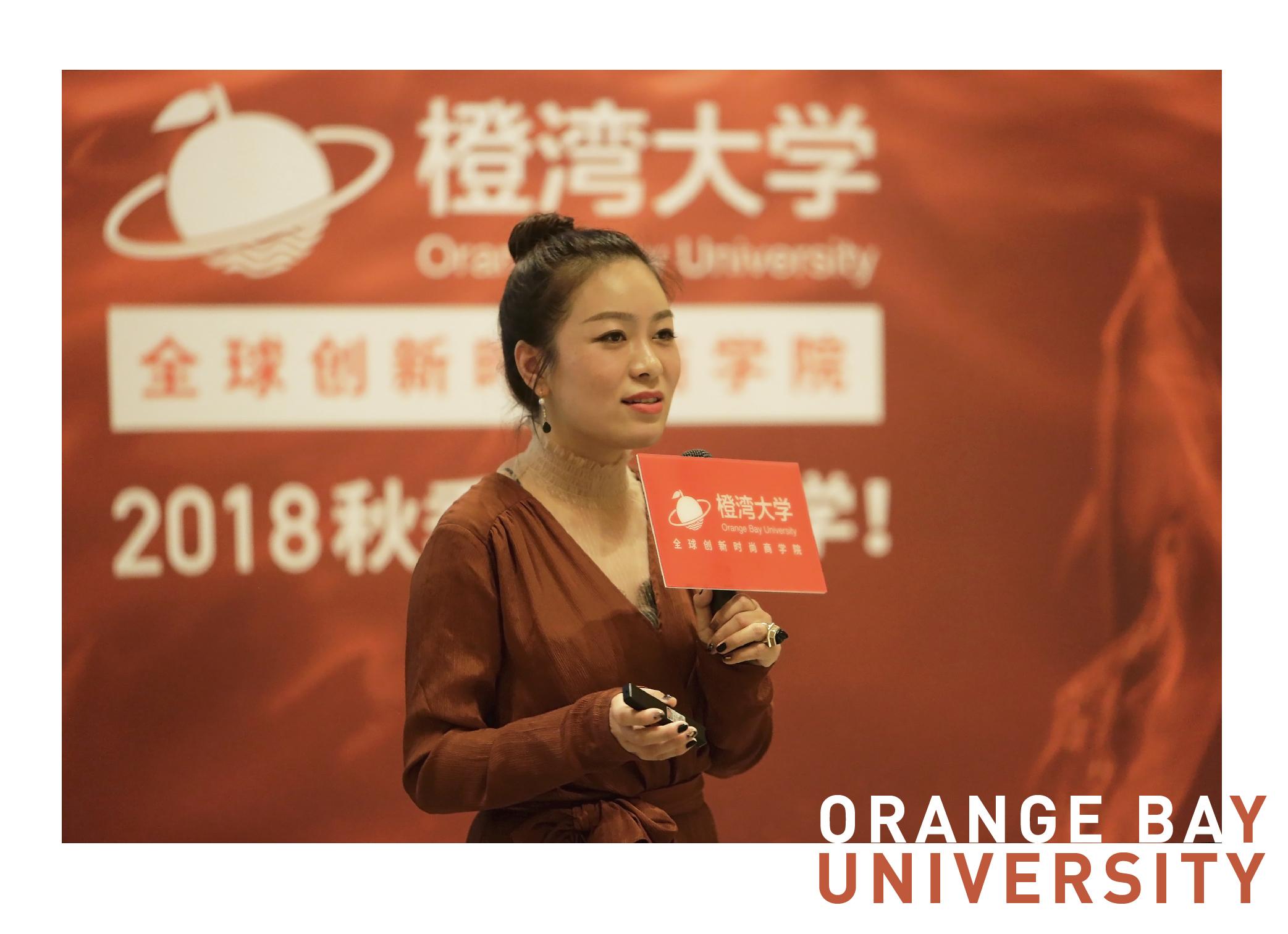 【橙湾课堂】衣二三创始人刘梦媛:做好用户价值,就有无限可能