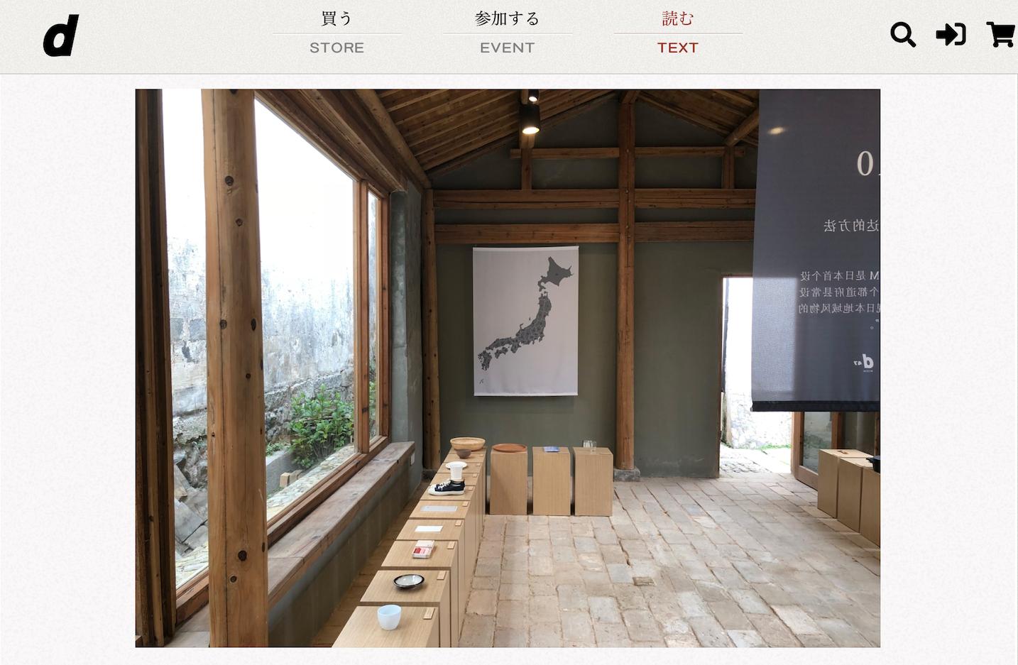 日本永续设计生活方式品牌 D&DEPARTMENT 第二家海外门店落户中国黄山