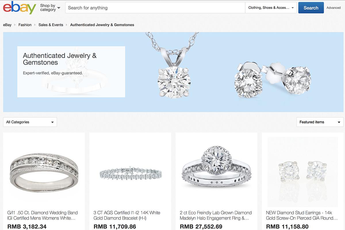 继手袋和腕表之后,eBay 又将奢侈品鉴定服务扩展至高端珠宝品类