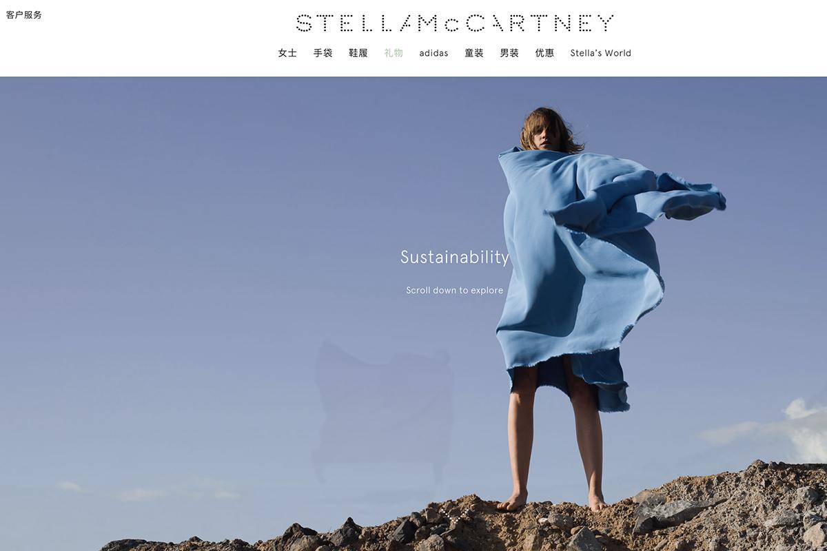 Stella McCartney 与二手奢侈品网站 The RealReal 的旧衣寄售合作延长至2019年