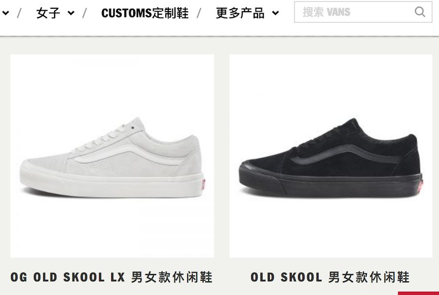 抄袭旗下 Vans 品牌两款经典球鞋,VF 将爱尔兰快时尚公司 Primark 告上法庭