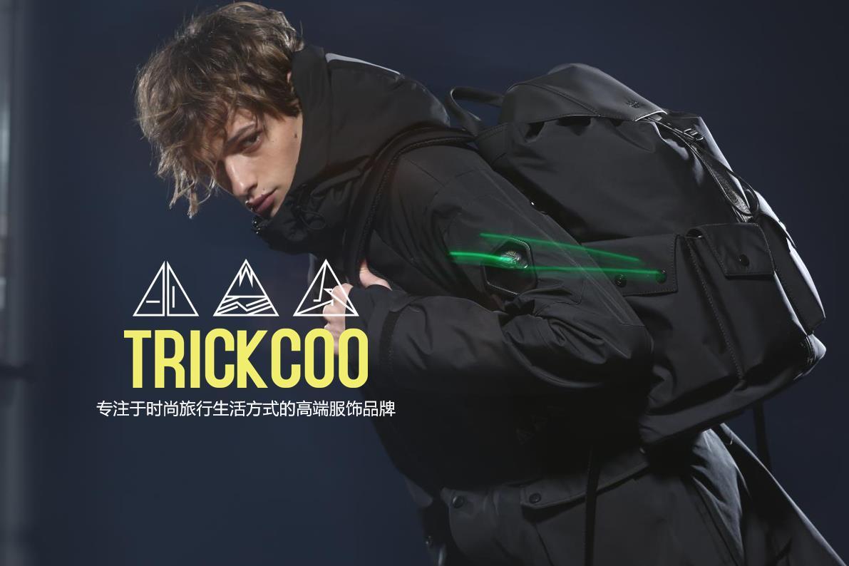 TRICKCOO:让户外服装兼具功能性和时尚性【InnoBrand 2018 优秀品牌专题报道】