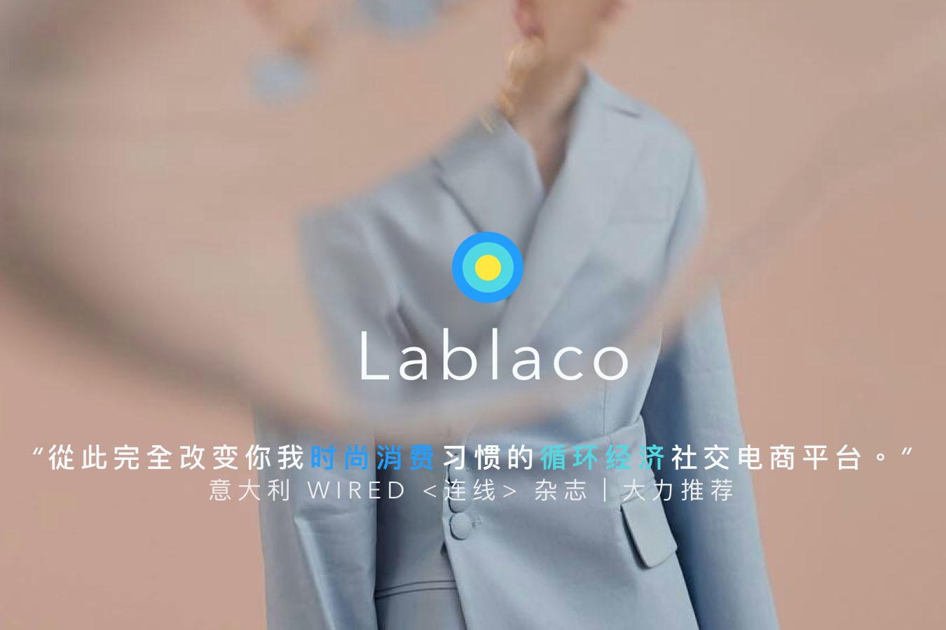 Lablaco:致力于时尚循环经济的国际社交电商平台【InnoBrand 2018 优秀品牌专题报道】