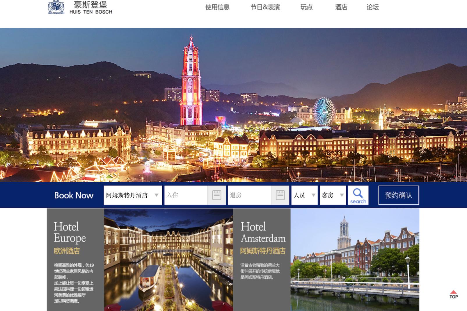 复星国际收购亚洲最大休闲度假主题公园、日本豪斯登堡运营商24.9%股权