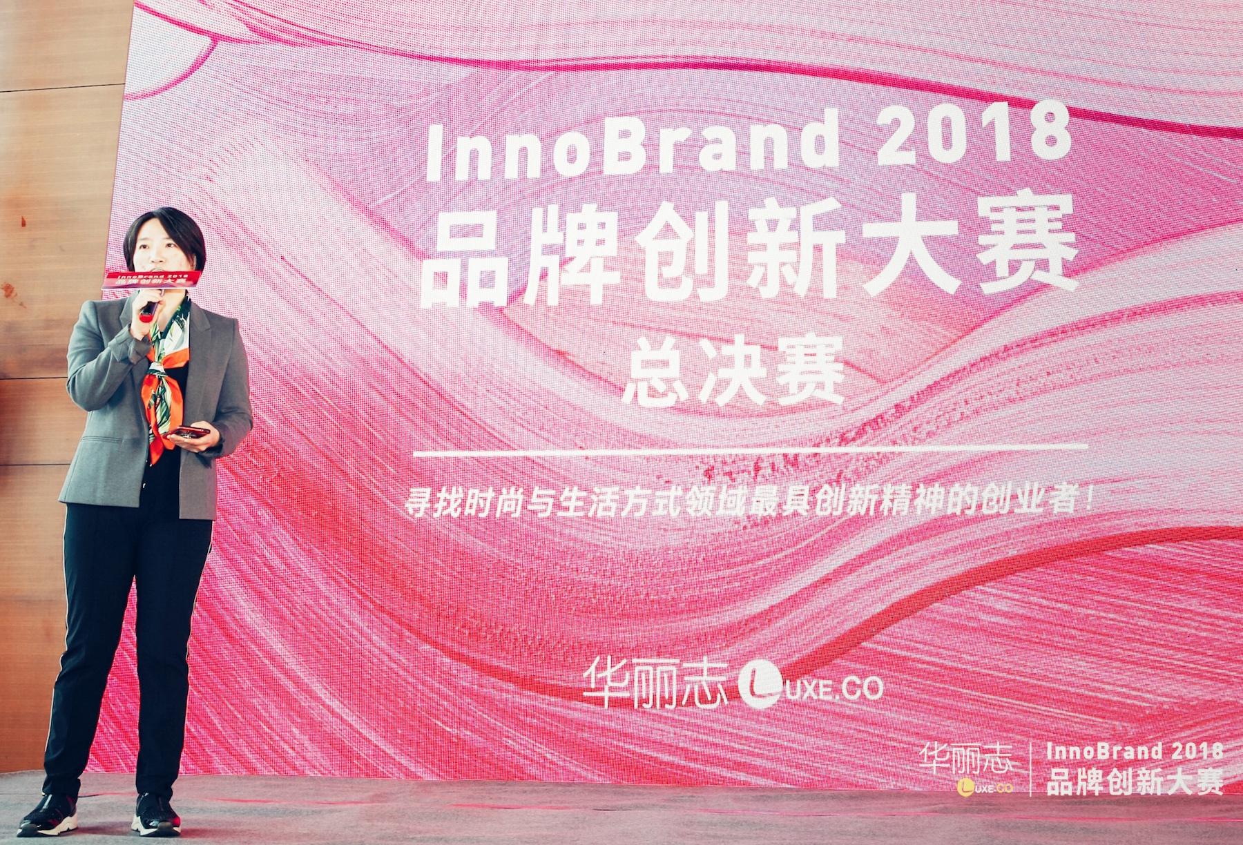 """时尚的力量在于""""差异化""""!华丽志创始人余燕在 InnoBrand 2018决赛上的发言"""