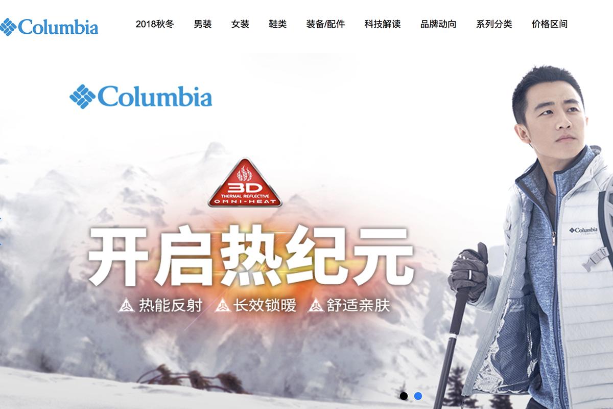 美国户外服饰集团 Columbia 完成对中国合资公司剩余40%股权的收购,将继续投资中国市场