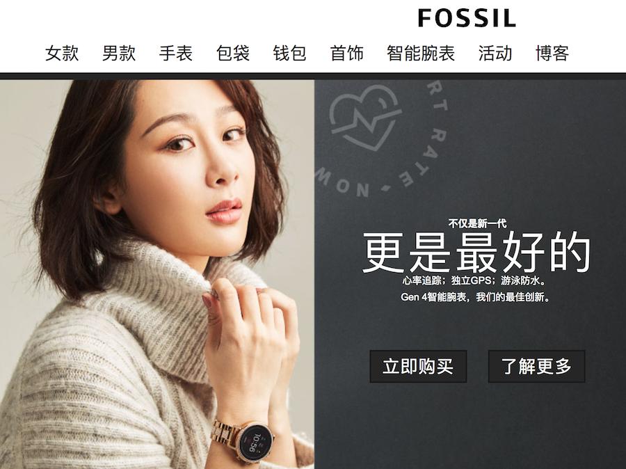 谷歌4000万美元收购 Fossil 正在开发的智能手表技术