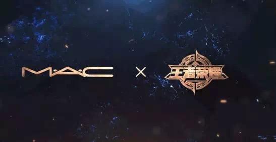 雅诗兰黛旗下专业彩妆M·A·C x《王者荣耀》联名跨界背后的中国社交力量