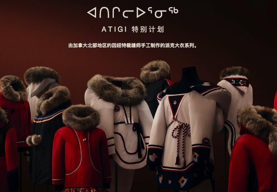 """为派克大衣的发明者谋福利:Canada Goose推出社会公益项目,展示北极圈""""因纽特人""""的特殊工艺"""