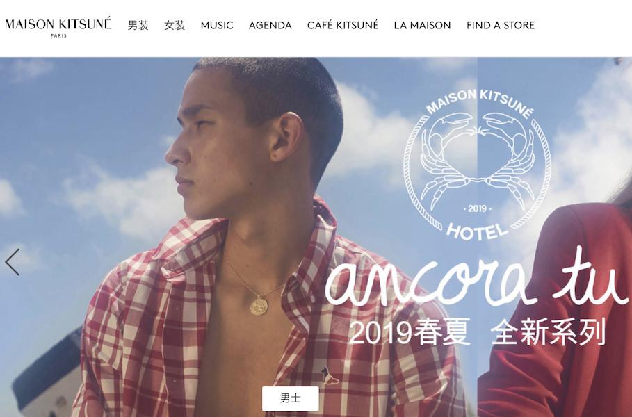 九牧王与法国时尚品牌 Maison Kitsuné 母公司成立合资企业,共同开拓中国市场