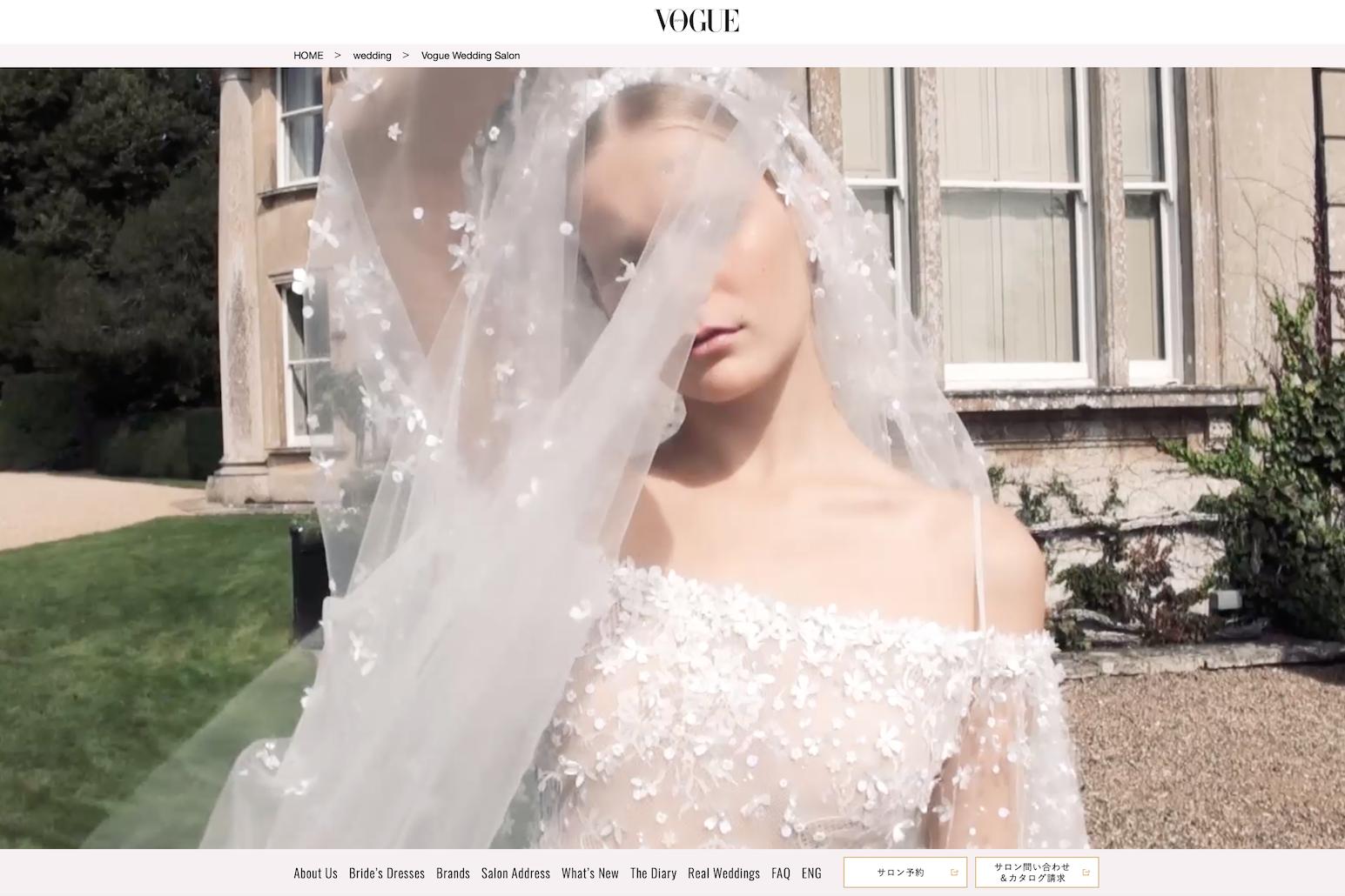 康泰纳士日本旗下杂志《Vogue Wedding》在东京开设Vogue全球首家婚礼策划沙龙