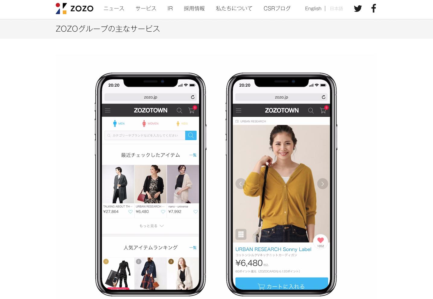 """要乘马斯克的火箭绕月旅行的日本时尚电商企业家遭遇""""滑铁卢"""":耗资巨大的智能量体项目 ZOZOSUIT 宣告失败"""