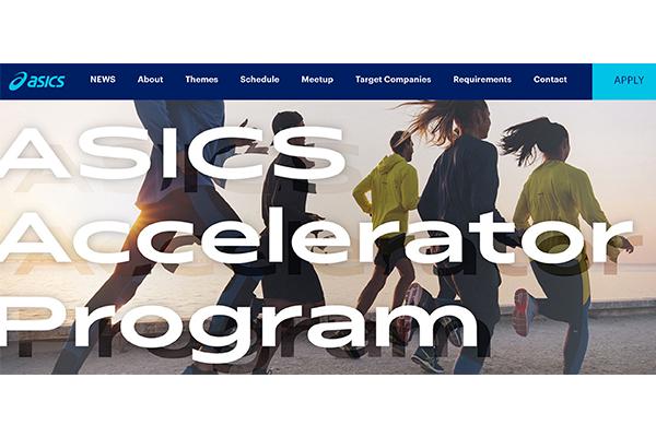 从初创企业中寻求启发,日本运动巨头 Asics 启动全新加速器项目