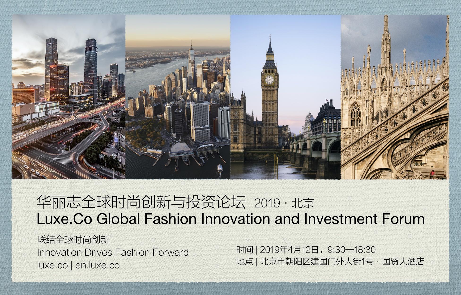 华丽志全球时尚创新与投资论坛 2019 开启大幕:4月12日@北京