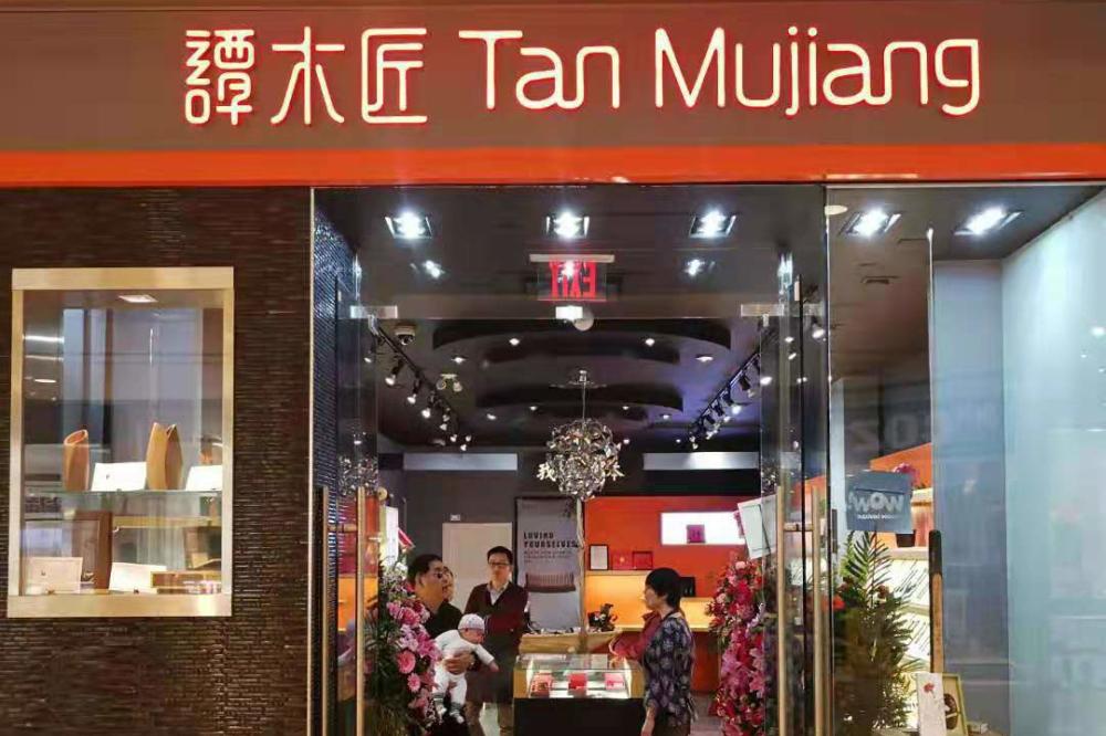 谭木匠首家加拿大旗舰店开张,今年计划新增12家中国大陆以外门店