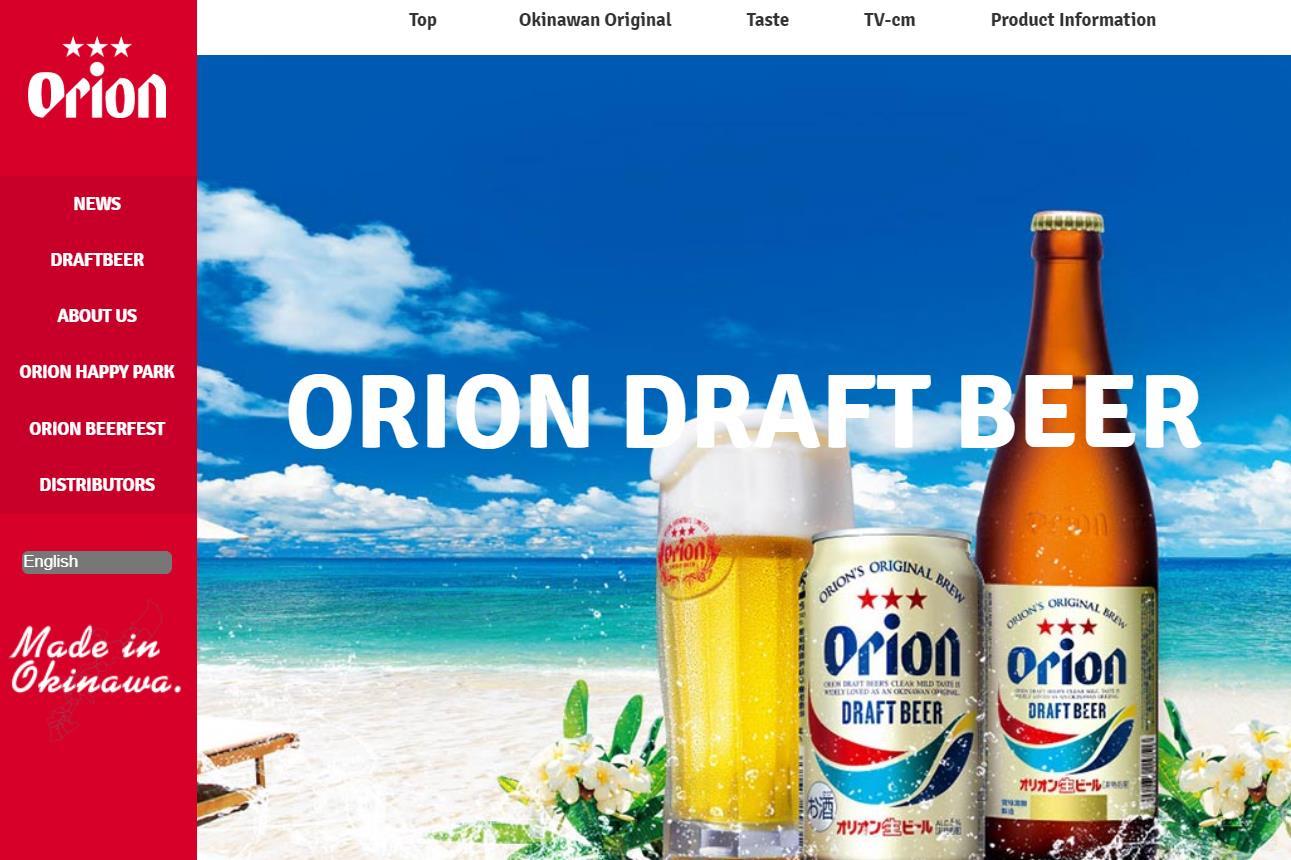 凯雷集团与野村控股联合收购冲绳第一大、日本第五大啤酒生产商 Orion Breweries