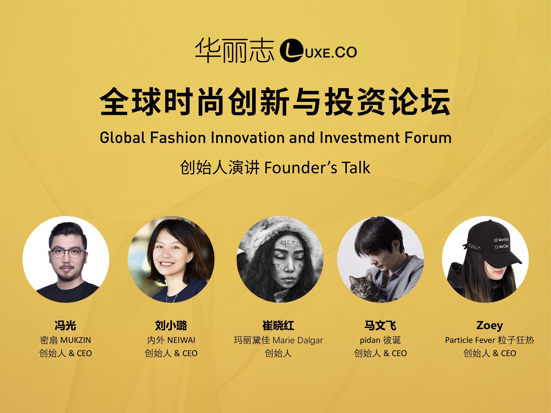 【华丽志年度论坛预告】与中国最有感染力的5位品牌创始人面对面(4月12日北京)