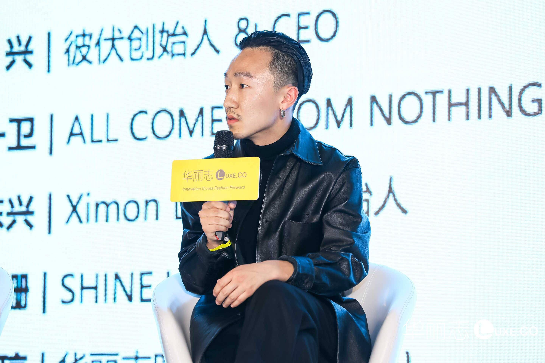 2019华丽志年度论坛上的设计师们—— XIMONLEE 创始人李东兴:我一直在逼迫自己快速学习