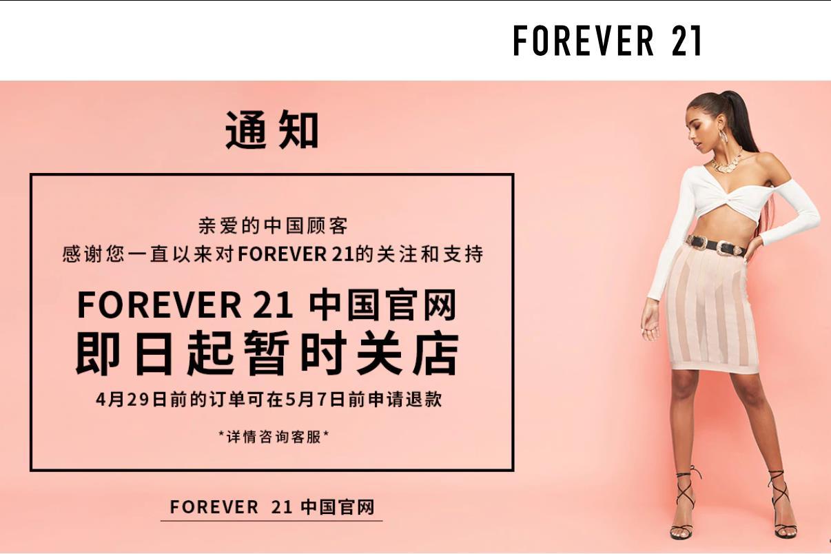 美国快时尚巨头 Forever 21 宣布退出中国市场,关闭所有中国线上和线下门店