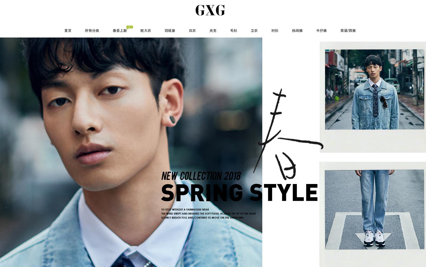中国男装品牌GXG母公司慕尚集团通过港交所聆讯,IPO在即
